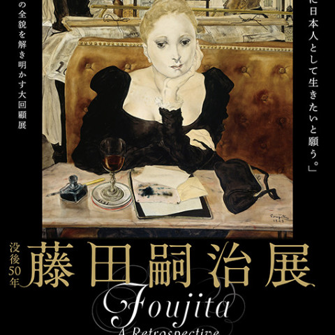 2018_foujita_l